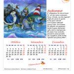 Calendario 2017 Stagionale – Autunno, Prima versione